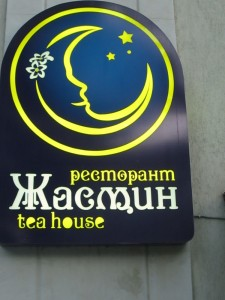 Jasmine Tea House in Varna