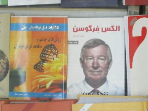 Sir Alex Ferguson in Tehran