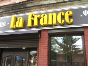 La France for coffee in Vladikavkaz