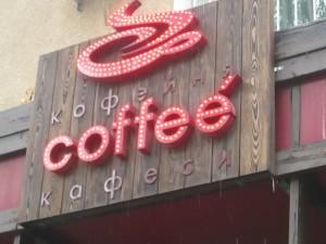 Coffee House in Bishkek