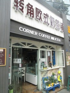 Corner Coffee in Chengdu