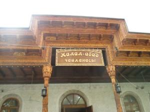Jalal-Abad tea house in Bishkek