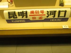Kunming to Hekou line