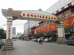 Entrance to Jinshi tea market in Kunming