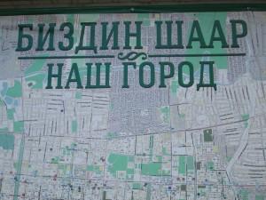 WelcomeBishkek