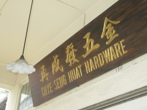 Chye Seng Huat Hardware coffee shop in Singapore